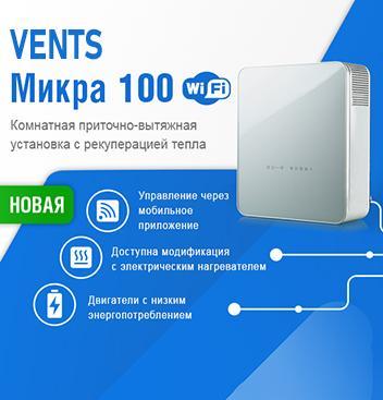 VENTS Микра 100 Wi-Fi