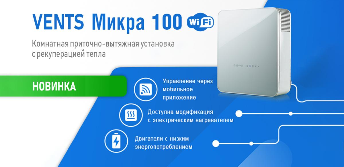 VENTS Микра 100 Wi-Fi