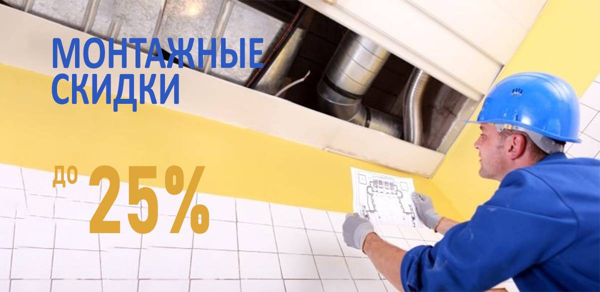 Монтажные скидки до 25%